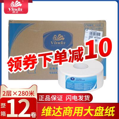 维达卷纸280米2层大盘卷纸巾/卫生纸/手厕纸 商用纸12卷/箱