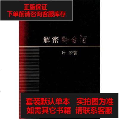 【二手8成新】解密黔台酒 9787532142187