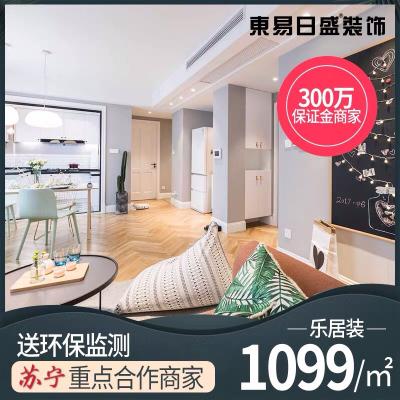 【樂居裝】東易日盛1099/㎡環保裝修全包套原創家裝設計室內整裝