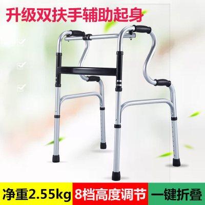 雅德助行器 四腳雙扶殘疾人輕便折疊鋁合金拐杖老人走路輔助步器