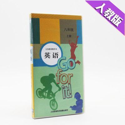 2019初中英语磁带8年级上初二八年级上册英语磁带配套初二新目标人教版 仅磁带 单磁带 精练与博览英语八年级二学期