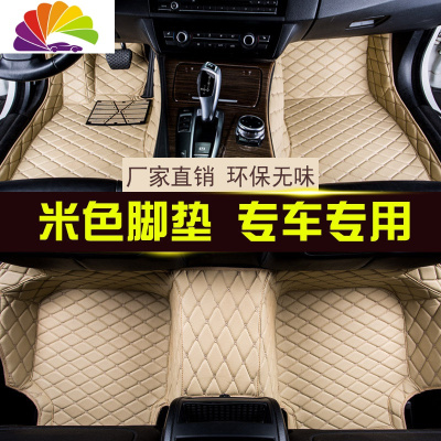 全包圍汽車腳墊適用新速騰博越英朗長安CS55科魯澤科沃茲領克地墊 米色杭繡腳墊
