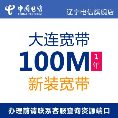 遼寧電信旗艦店:中國電信(CHINA TELECOM) 大連電信寬帶 100M光纖寬帶新裝包年辦理 寬帶周期1年