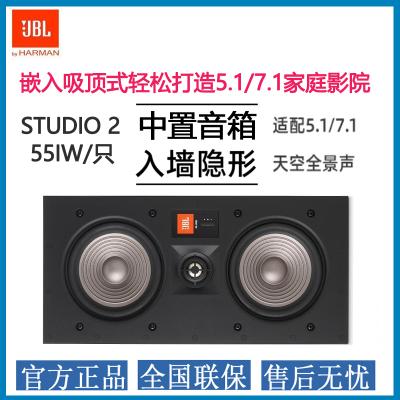 JBL STUDIO 2 55IW音響 音箱 嵌入吸頂音響 吸頂喇叭 家庭客廳影院