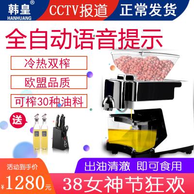 韓皇榨油機全自動榨油機家用電動冷熱榨小型智能榨油機家用