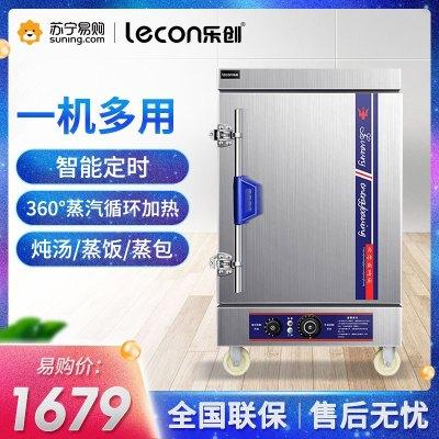 樂創(lecon) 蒸飯柜 LC-2K004 商用蒸飯柜 定時控溫12盤全自動蒸飯柜米飯電蒸箱 食堂蒸飯車蒸飯機