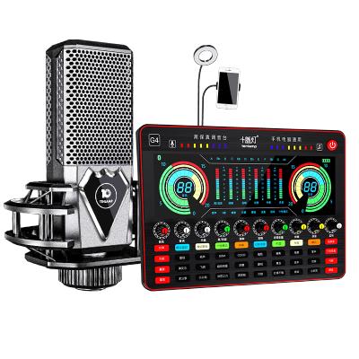 十盞燈M8-G4豪華版網紅直播設備聲卡套裝手機唱歌專用全套主播喊麥裝備通用電容麥克風電腦臺式錄音抖修音k歌跑調神器快手