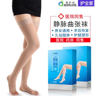 愛護佳(aiHUjia)靜脈曲張襪中筒露趾 醫用彈力襪中老年男女孕婦通用