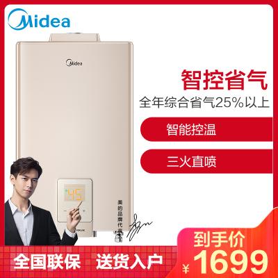 美的燃气热水器JSQ25-13HCN1美的(Midea)家用(天然气)水气双调 宽频恒 萨摩亚黄
