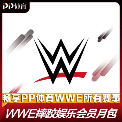 PP體育WWE會員月包-暢享藍光畫質PP體育WWE全部精彩賽事及權益。
