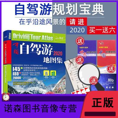 【送6贈品】中國自駕游地圖集2020全新升級版 中國旅游攻略書 走遍中國地圖旅游景點版 全國自助游景點攻略寶典書交通