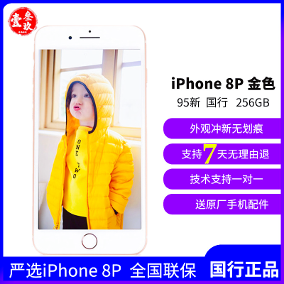 【二手95新】苹果/Apple iPhone8Plus 256G 国行8plus二手 手机 二手8P 苹果8plus金色