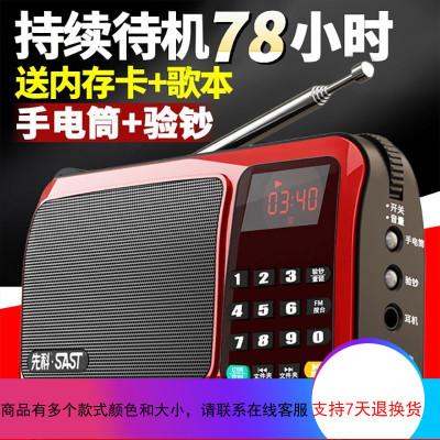 SAST/先科T-50收音机老年老人迷你小音响插卡小音箱小型新款便携式播放器随身听mp3可充电唱戏机音乐听戏评书