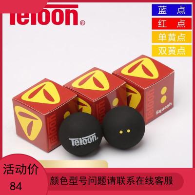 /专业比赛壁球初学训练壁球蓝点红点双黄点壁球