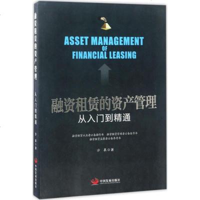融資租賃的資產管理 沙泉 著 金融經管、勵志 新華書店正版圖書籍 中國發展出版社