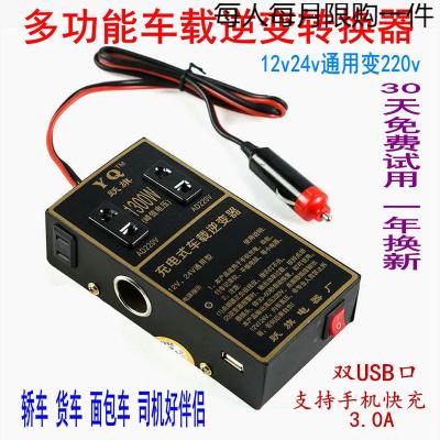 卡米車載逆變器12v24伏轉220v多功能大貨車插座汽車充轉換器 12v24v通用帶USB