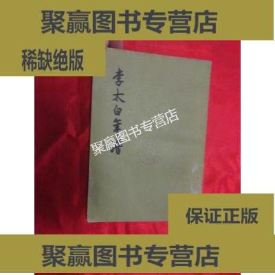 正版9層新 李太白年譜 (附李太白編年詩目錄) 【58年1版1印 】