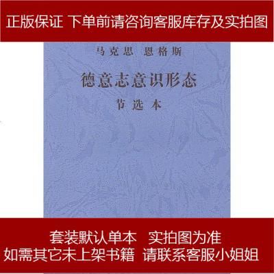 德意志意識形態 馬克思 恩格斯 人民出版社 9787010036205