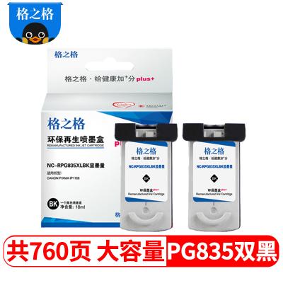 格之格835墨盒黑色双支装适用佳能PIXMA IP1188打印机墨盒 大容量 显墨量