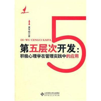 第五層次開發:積極心理學在管理實踐中的應用 黃亨煜 9787303137060 北京師