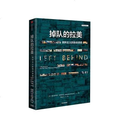 掉队的拉美 民粹主义的致命诱惑 塞巴斯蒂安爱德华兹著 中国家可以从拉美的经验中获益良多 中信出版