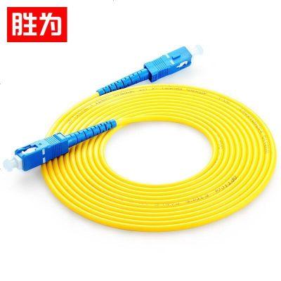 勝為(shengwei)光纖跳線SC-SC單模單芯 家用室內光纖光纜網絡延長線收發器尾纖電信級 10米 FSC-501