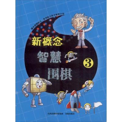 新概念智慧围棋(3)