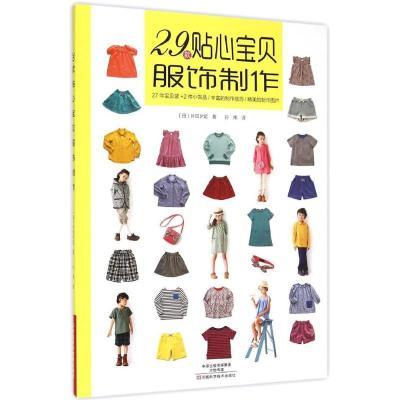 29款貼心寶貝服飾制作片貝夕起9787534977633河南科學技術出版社