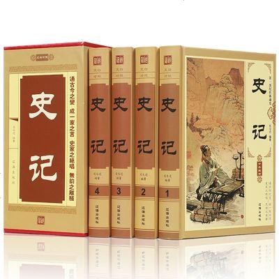 4冊精裝 史記 白話文正版書籍 文白對照 史記文言文帶注釋 少年品讀史記 史記正版書籍