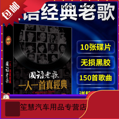 蘇寧正版車載CD碟片汽車音樂經典國語老歌cd光盤華語歌曲無損黑膠唱片