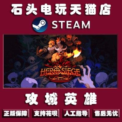 PC中文正版Steam 攻城英雄 Hero Siege 英雄圍城 像素角色扮演類游戲 石頭電玩