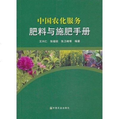 正版现货 中国农化服务 肥料与施肥手册 种植业 农作物种植栽培技术书籍 农业书籍 农业林业 农学(农艺学) 中国农业