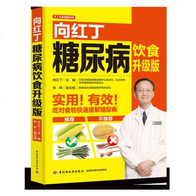 向红丁糖尿病饮食升级版 糖尿病书籍糖尿病食谱 的食谱书吃什么血糖高吃的食品糖尿病饮食糖尿病食物糖尿饼病人食谱书三