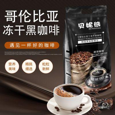 貝妮熊纖體黑咖啡提神特濃純無糖速溶咖啡粉凍干粉