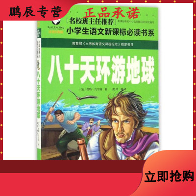 名校班主任推荐·小学生语文新课标必读书系一八十天环游地球