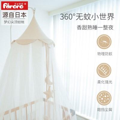 日本婴儿床蚊帐通用家用新生儿婴幼儿宝宝睡觉防蚊子全罩式支架可折叠