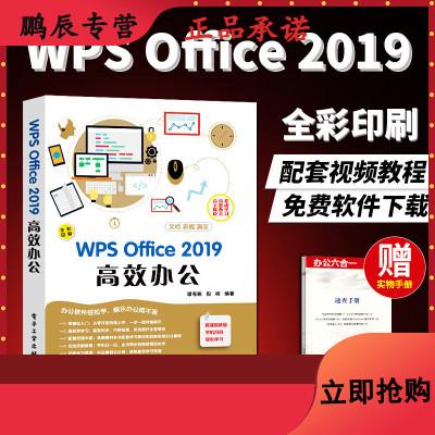 2019版】wps教程書籍 WPS Office 2019高效辦公 計算機基礎知識書籍wps表格制作