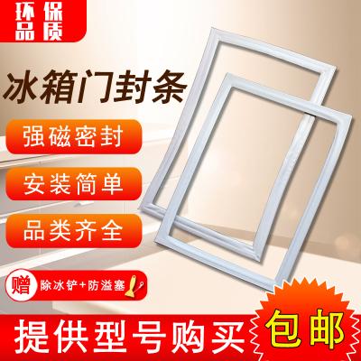 海爾 冰箱封條磁性密封條膠邊圈墊配件冷藏冷凍室BCD-原裝