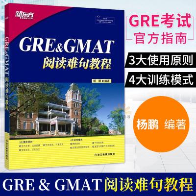 正版 新东方 GRE&GMAT阅读难句教程 GRE杨鹏长难句 gre长难句gre阅读可搭配GRE考试官方指南GRE作文大