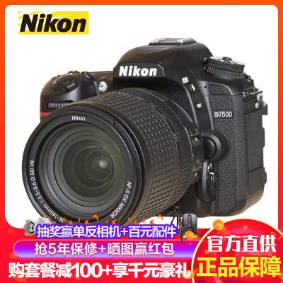 尼康(Nikon) D7500 中高端數碼單反相機 尼克爾18-140 G ED VR防抖鏡頭套裝 2088萬像素禮包版