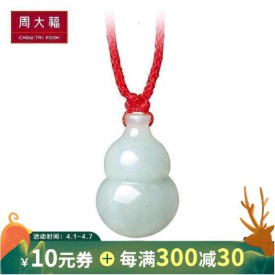 周大福(CHOW TAI FOOK)福祿葫蘆翡翠玉吊墜K62237
