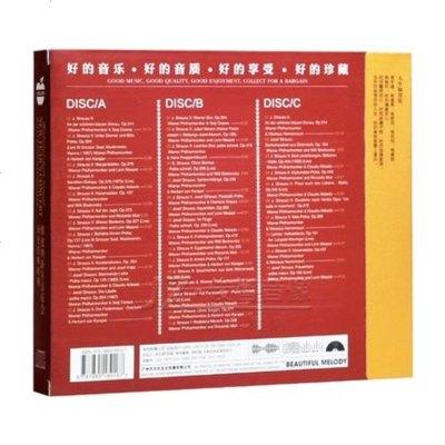 正版汽車載cd碟片維也納新年音樂會歐美流行懷舊英文歌曲黑膠唱片
