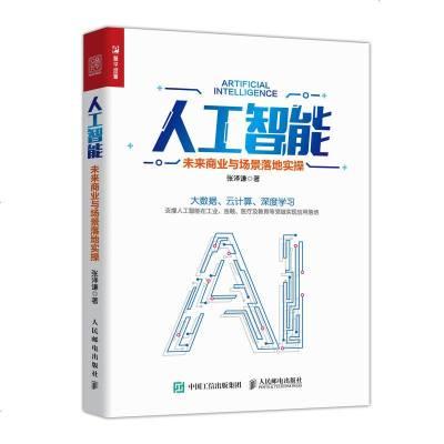 人工智能 未來商業與場景落地實操 人工智能 物聯網 工業4.0 機器人 智能工廠