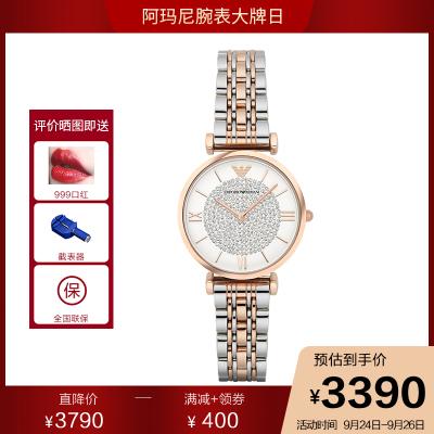 阿瑪尼(EmporioArmani)滿天星手表 鋼制表帶 圓形鑲鉆女士石英表輕奢時尚手表 AR1926