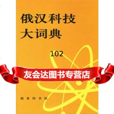 俄漢科技大詞典9787100010122王槐曼,商務印書館