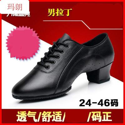 因樂思(YINLESI)少兒拉丁舞鞋男士男童兩點底真皮男式交誼舞鞋男孩舞蹈鞋