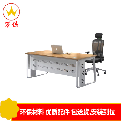 【万保】办公家具 经理主管办公桌电脑桌 现代简约钢木职工桌职员桌 可定制其他