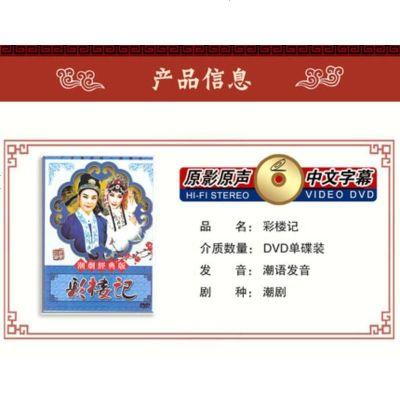 正版經典傳統潮州戲劇戲曲彩樓記DVD潮劇名家光盤碟片老人看戲