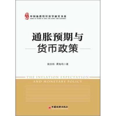 全新正版 通胀预期与货币政策(中国货币政策新思考)