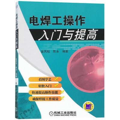 正版 电焊工操作入门与提高 金凤柱 陈永 机械工业出版社 9787111358848 书籍